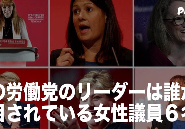 イギリス総選挙での敗北を受け、次の労働党の党首は誰か?