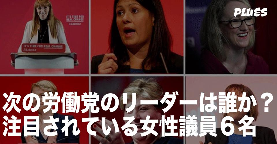 イギリス総選挙での敗北を受け、次の労働党の党首は誰か? – PLUES