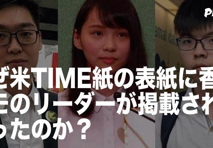 なぜ「TIME」紙の表紙に香港の民主デモの活動家が取り上げられなかったのか?