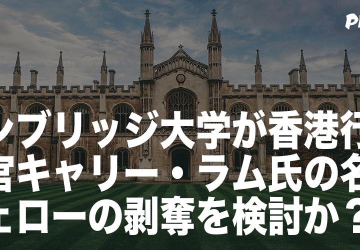 ケンブリッジ大学が香港行政長官キャリー・ラム氏の名誉フェローの剥奪を検討か?