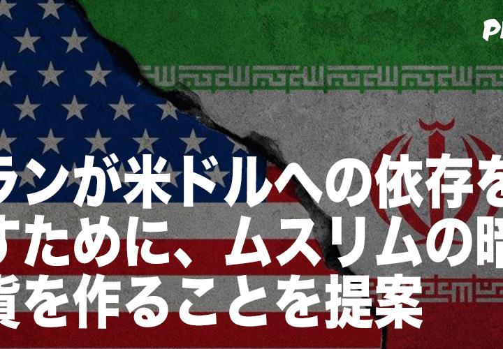 イランが米ドルへの依存を減らすために、ムスリムの暗号通貨を作ることを提案