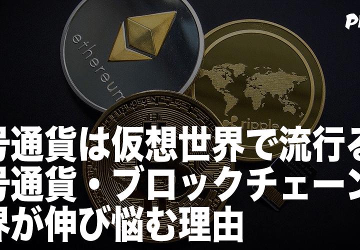 暗号通貨は仮想世界で流行る?仮想通貨・ブロックチェーン業界が伸び悩む理由