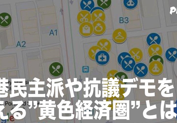 """香港民主派や抗議デモを支える""""黄色経済圏""""とは?"""