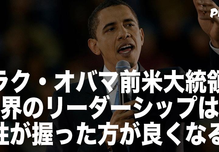バラク・オバマ 〜世界のリーダーシップは女性が握った方が良くなる〜