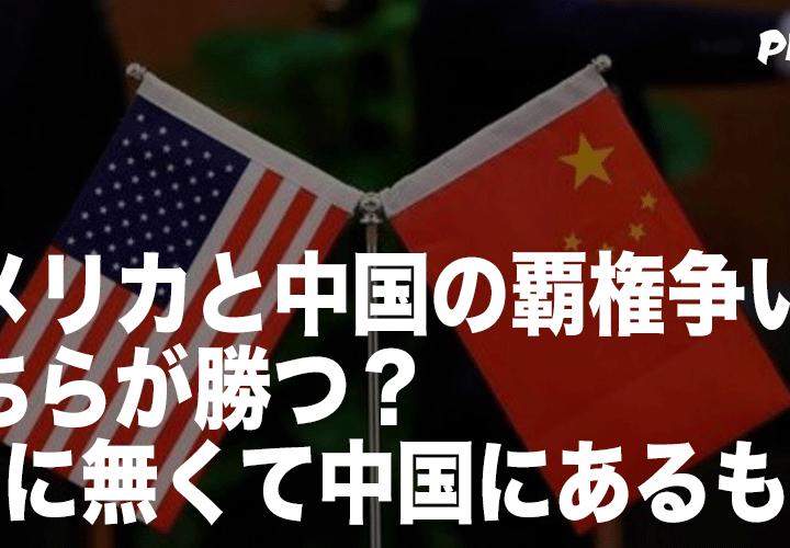 アメリカと中国の覇権争いはどちらが勝つ? 〜アメリカに無くて中国にあるもの〜