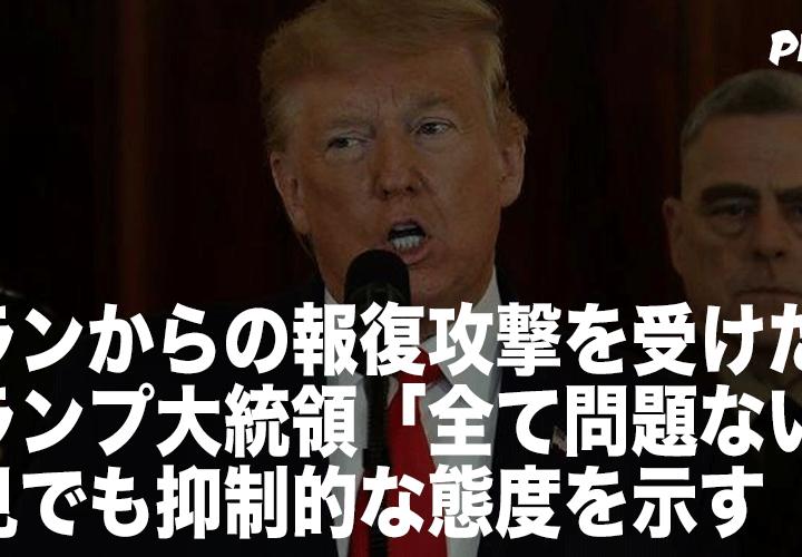 トランプ大統領「全て問題ない」声明でも抑制的な態度を示す