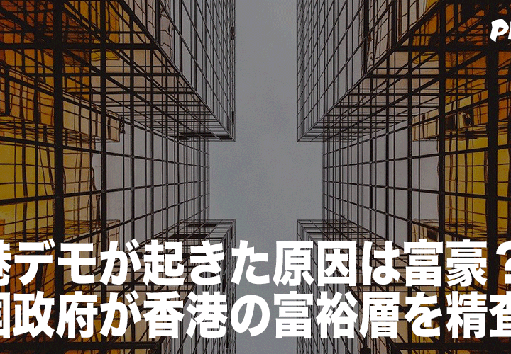 香港デモが起きた原因は香港国内の富豪のせい?中国が香港富裕層を監視・精査中