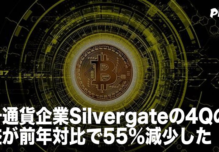 暗号通貨の企業向けに銀行サービスを提供しているSilvergateは、純利益の55%の減少と報告