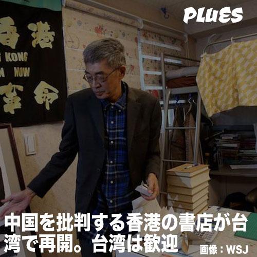 中国を批判する香港の書店が台湾で再開。台湾は歓迎