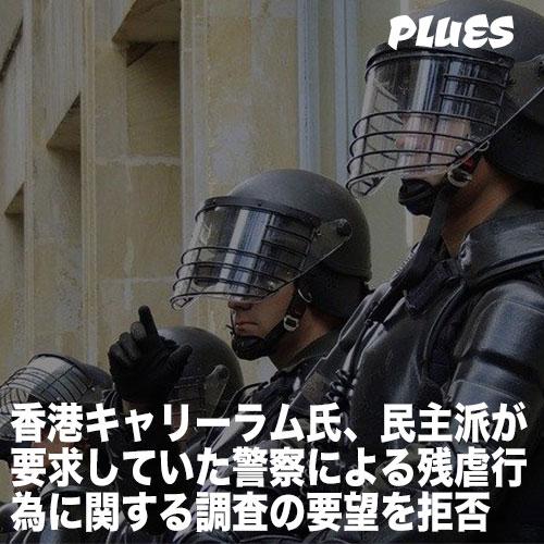 香港キャリーラム氏、民主派が要求していた警察による残虐行為に関する調査の要望を拒否