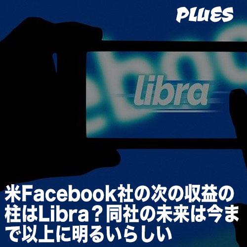 米Facebook社の次の収益の柱はLibra?会社の未来は今まで以上に明るいらしい