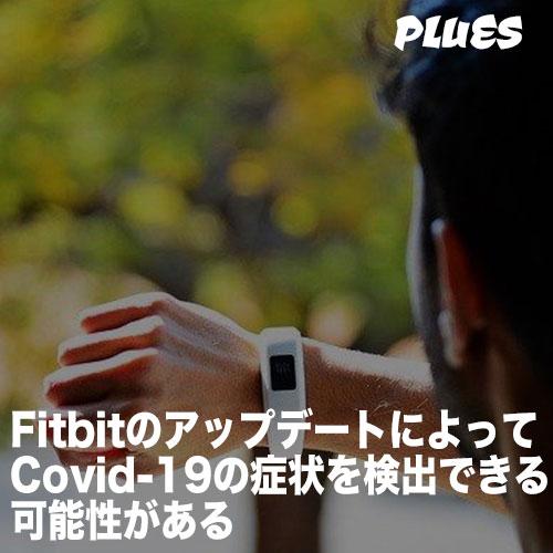 Fitbitのアップデートにより、Covid-19の症状を検出できる可能性がある