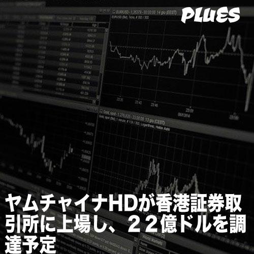 ヤムチャイナHDが香港証券取引所に上場し、22億ドルを調達予定
